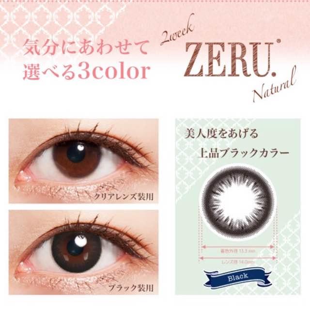 ツーウィークゼルブラック/2week ZERU.口コミ/感想/評判
