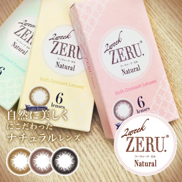 ツーウィークゼル/2week ZERU.口コミ/感想/評判