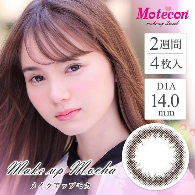 モテコンメイクアップモカ ツーウィーク 口コミ/感想/評判