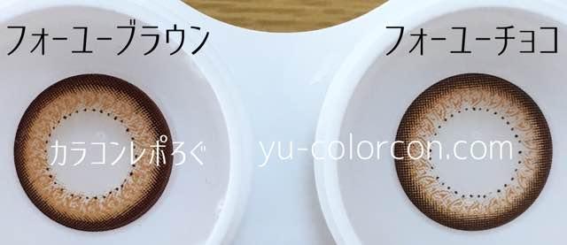 フォーユーブラウン&チョコレンズ違い比較