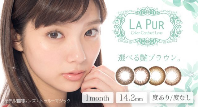 ラピュールマンスリー/LaPur Monthly口コミ/感想/評判