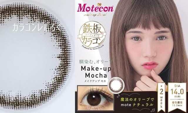 モテコンメイクアップモカ/レポ/レビュー