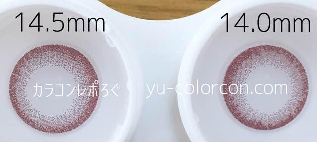スウィートチョコ14.5&14.0mmレンズ違い比較ナチュラリワンデーUVモイスチャー