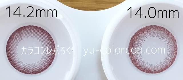 スウィートチョコ14.2&14.0mmレンズ違い比較ナチュラリワンデーUVモイスチャー