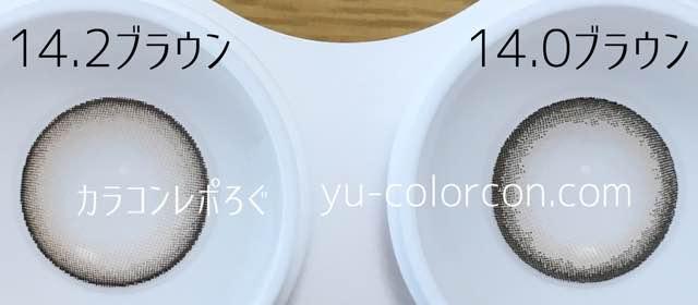 ナチュラリワンデーチャーミングブラウン14.2&14.0mmレンズ違い比較
