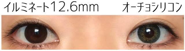 オーチョシリコングリーン/アイレンズi-lens大きさ/サイズ/着色直径検証
