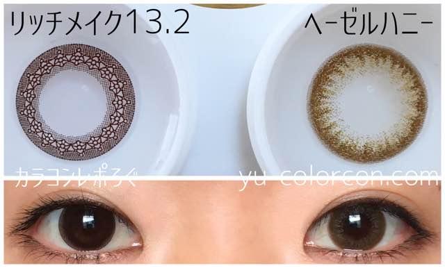 ヘーゼルハニー/リココ/Re coco大きさ/サイズ/着色直径検証