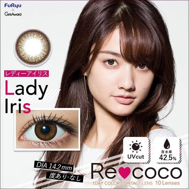 レディーアイリス/リココ/Re coco口コミ/感想/評判