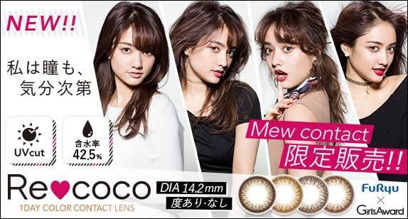 リココ/Re coco/谷まりあワンデーカラコン口コミ/感想/評判