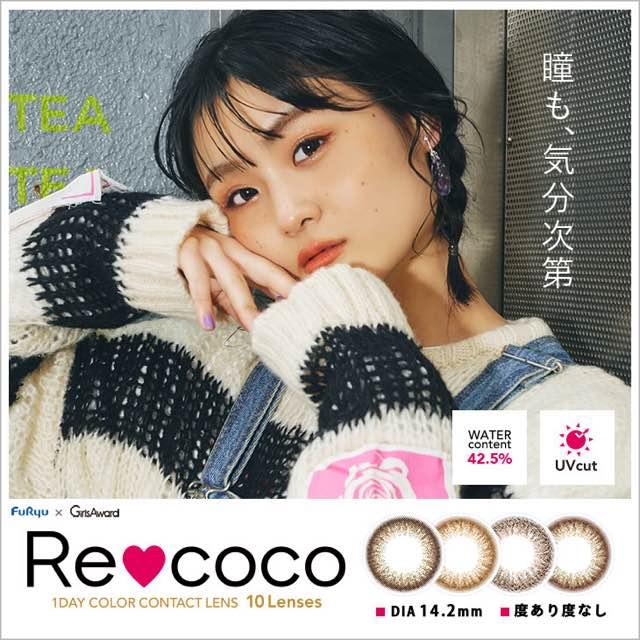 リココ/Re coco(北川満萌ワンデーカラコン)口コミ/感想/評判