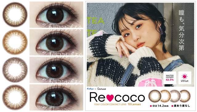 リココ/Re coco(北川満萌ワンデーカラコン)着レポ/レビュー