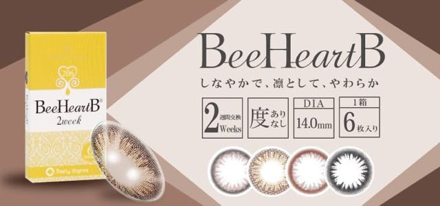 ビーハートビー2ウィーク 口コミ/感想/評判
