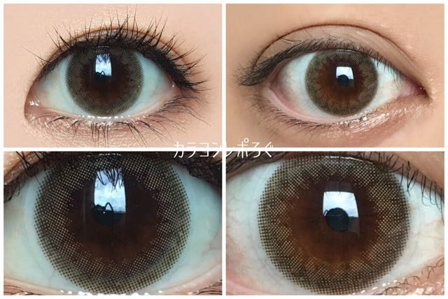 ベージュオンブル(エルージュ/eRouge)黒目と茶目発色の違い比較