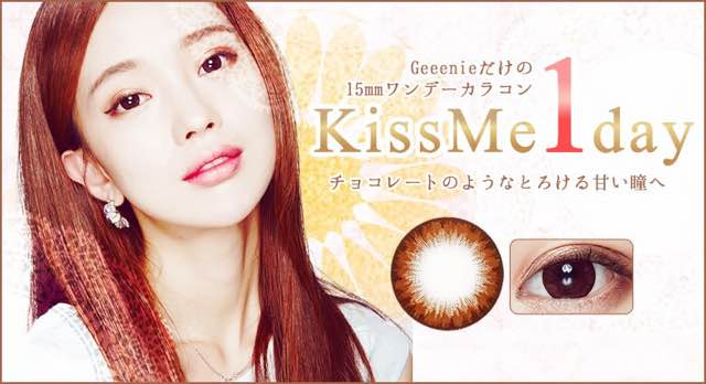 キスミーチョコレートワンデー/geeenie口コミ/感想/レビュー