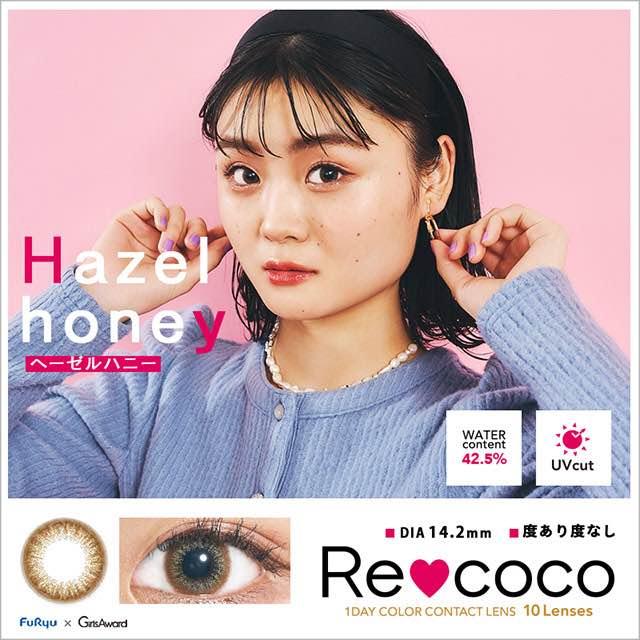 ヘーゼルハニー リココ/Re coco 口コミ/感想/評判