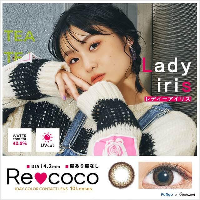 レディーアイリス リココ/Re coco 口コミ/感想/評判