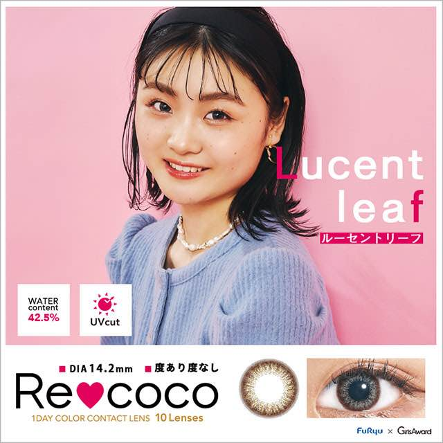 ルーセントリーフ(リココ/Re coco)口コミ/感想/評判