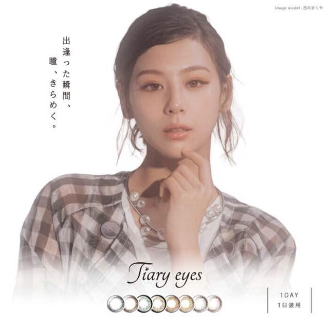 ティアリーアイズ(西内まりやワンデーカラコン)口コミ/感想/評判