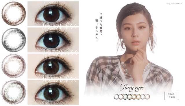 ティアリーアイズ/tiary eyes 着レポ/レビュー