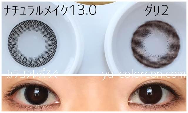 ダリツーブラウン(POPLENS)ダリ2チョコ(i-lens)大きさ/サイズ/着色直径検証