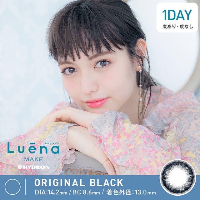 ルーナメイク オリジナルブラック01 口コミ/感想/評判