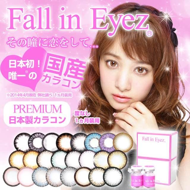 フォーリンアイズ/Fall in Eyez口コミ/感想/レビュー
