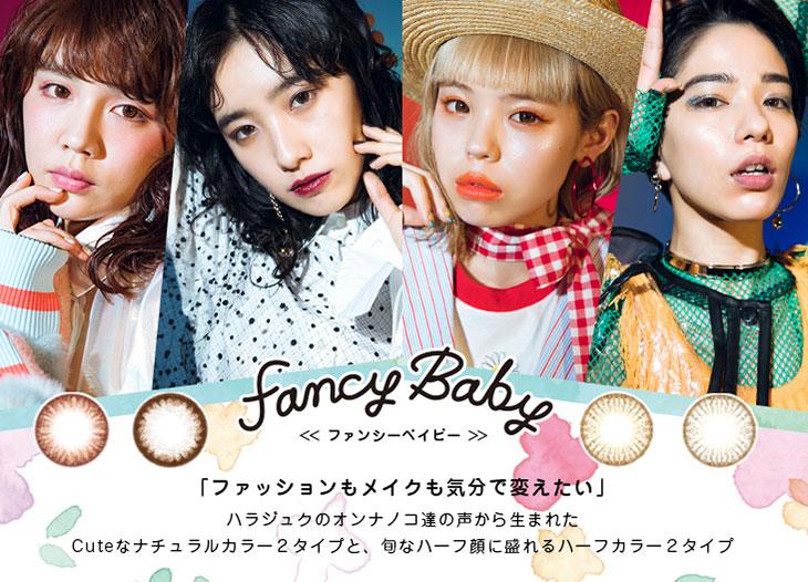 ファンシーベイビー/Fancy Baby口コミ/感想/評判