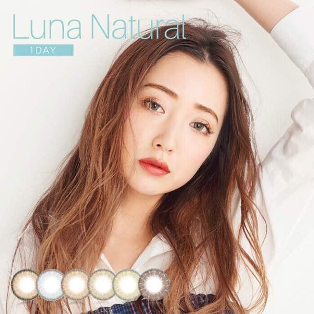 ルナナチュラルワンデー(Luna Natural 1day)口コミ/感想/評判