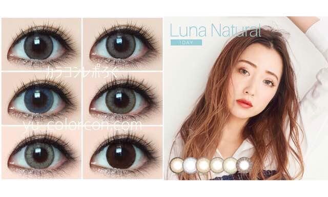 ルナナチュラルワンデー/Luna Natural 1day 着レポ/レビュー