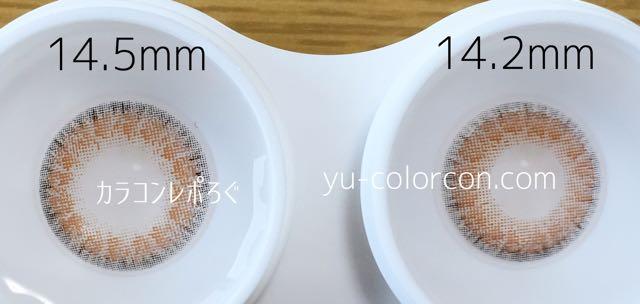 メランジェコケティッシュブラウンDIA14.5mm&14.2mm(アーバン)レンズ違い比較