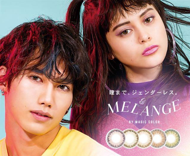 メランジェバイマジックカラー(MELANGE by MAGICCOLOR)口コミ/感想/評判