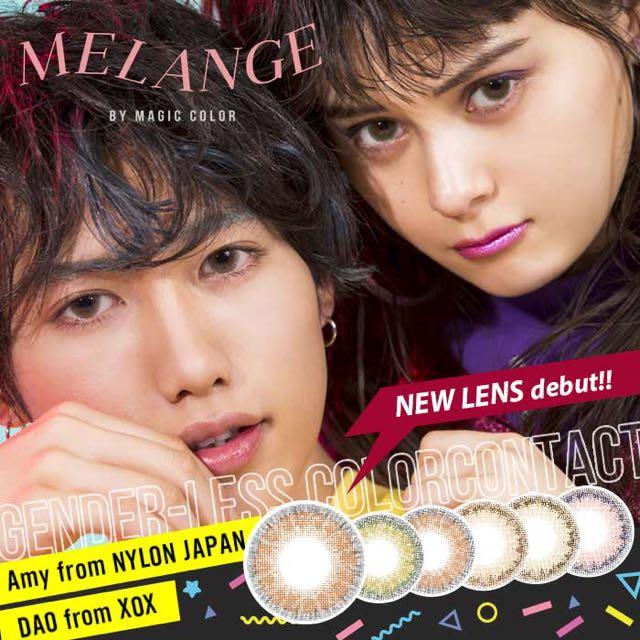 メランジェ バイ マジックカラー(MELANGE by MAGICCOLOR)口コミ/感想/評判