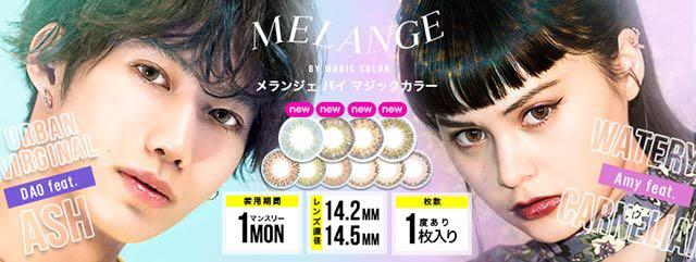 メランジェ バイ マジックカラー/MELANGE by magic color 口コミ/感想/評判