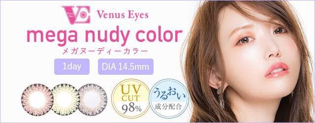 ヴィーナスアイズメガヌーディーカラー(mega nudy color)口コミ/感想/評判