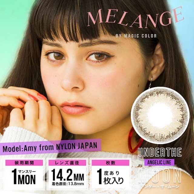 メランジェ/MELANGE アンダーザムーン 口コミ/感想/評判