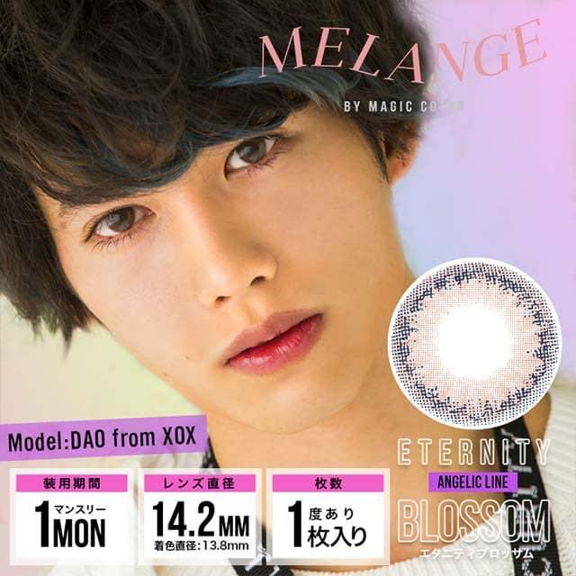 メランジェ/MELANGE エタニティブロッサム 口コミ/感想/評判
