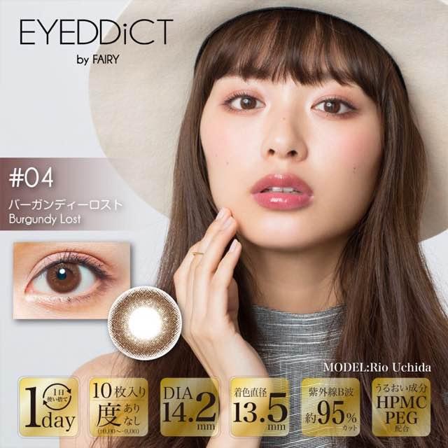 #04バーガンディーロスト(アイディクト/EYEDDiCT)口コミ/感想/評判