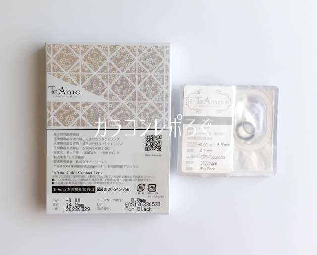 ピュールブラック(ティアモ/TeAmo)パッケージ画像