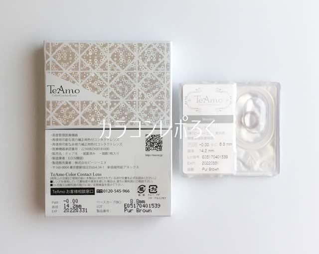ピュールブラウン(ティアモ/TeAmo)パッケージ画像