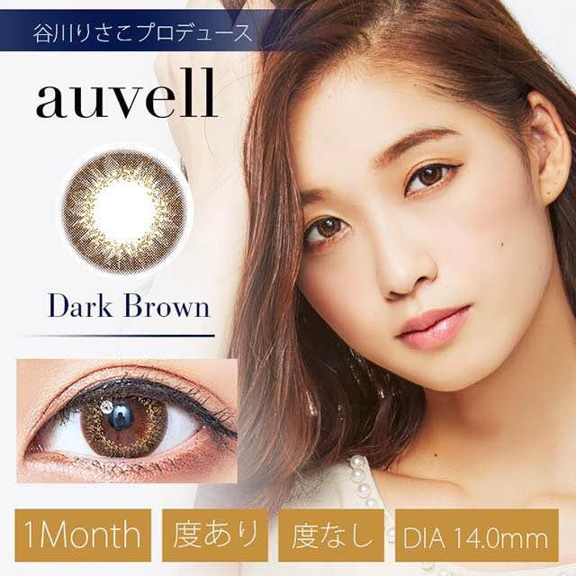 ダークブラウン(オーヴェル/auvell)口コミ/感想/評判