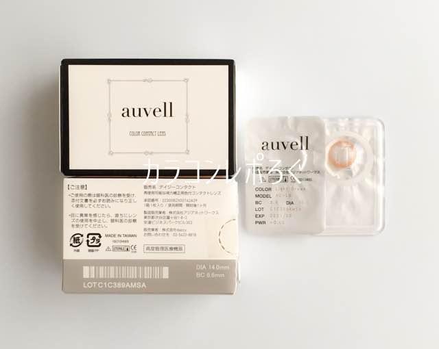 ライトブラウン(オーヴェル/auvell)パッケージ画像