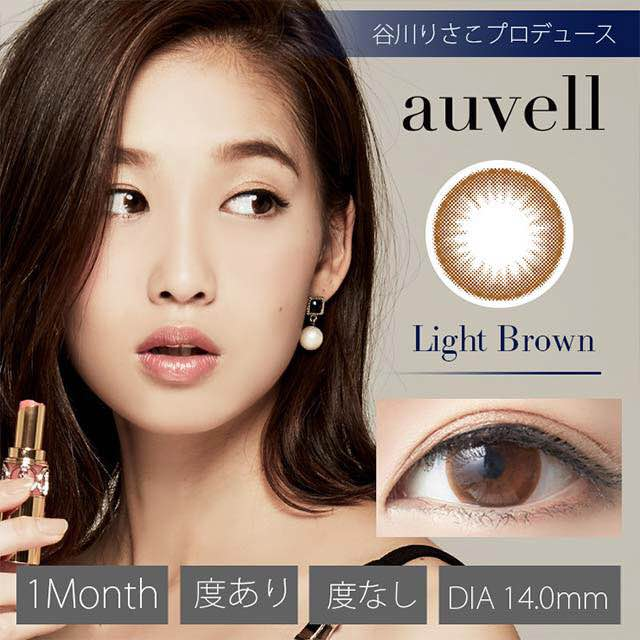 ライトブラウン(オーヴェル/auvell)口コミ/感想/評判