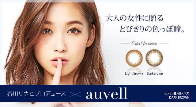 オーヴェル/auvell口コミ/評判/感想