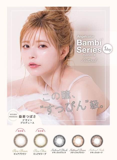 バンビシリーズナチュラルワンデー(エンジェルカラー)口コミ/感想/評判