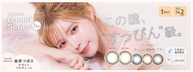 Angel Color Bambi Series Natural 1day 口コミ/感想/評判