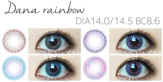 ダナレインボー/DANA rainbow(i-lens/アイレンズ)着レポ/レビュー
