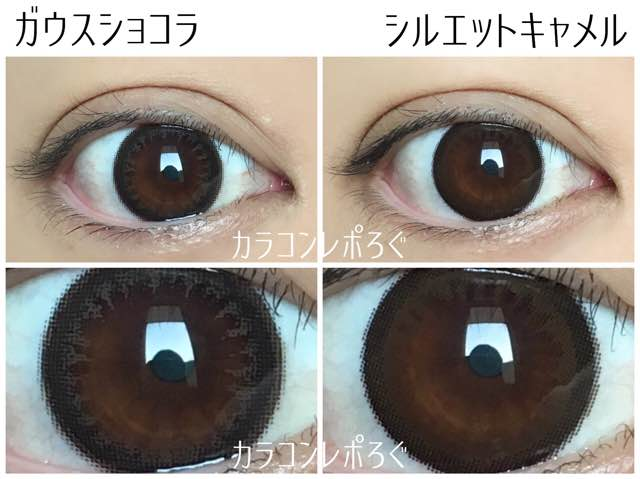 ガウスショコラ&シルエットキャメル茶目発色の違い/アイクローゼットワンデー