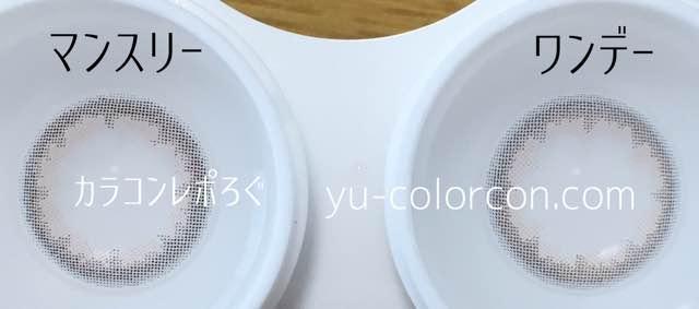 クリアベージュマンスリー&ワンデーレンズの違い/アイクローゼット