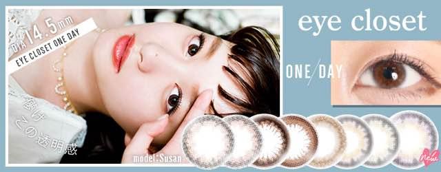 アイクローゼットワンデー/eye closet 1day(スーザンカラコン)