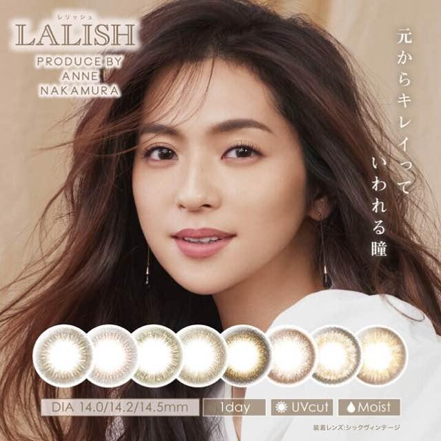 レリッシュ/LALISH(中村アンワンデーカラコン)口コミ/感想/評判
